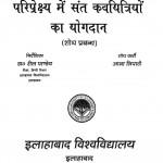 Madhyakaleen Nari Bhavana Ke Pariprekshya Me Sant Kavayitriyon Ka Yogadan by आभा त्रिपाठी - Aabha Tripathi