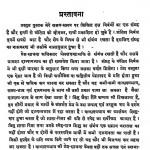 Madhyakalin Prem Sadhna by परशुराम चतुर्वेदी - Parashuram Chaturvedi