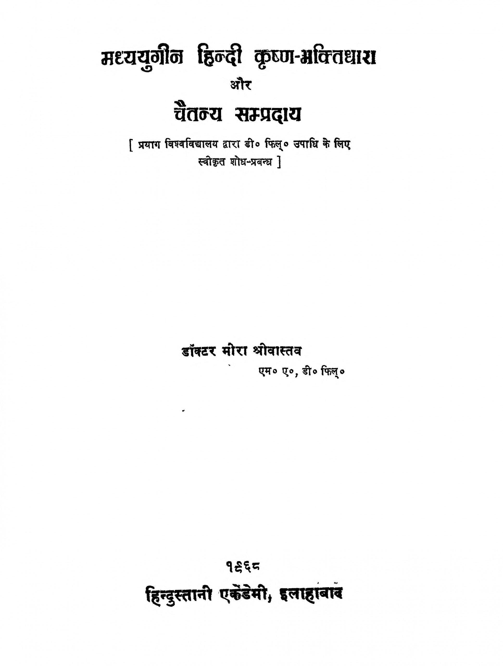 Book Image : मध्ययुगीन हिंदी कृष्ण भक्तिधारा और चैतन्य सम्प्रदाय  - Madhyayugeen Hindi Krishna Bhaktidhara Aur Chaitanya Sampraday