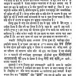 Madnuyog Dawar Sutram ( Purwardam ) by उपाध्याय जैनमुनि आत्माराम - Upadhyay Jainmuni Aatmaram