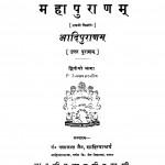 Mahaapuranam Bhaga - 2 by पं पन्नालाल जैन साहित्याचार्य - Pt. Pannalal Jain Sahityachary