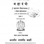 Mahabandhon by फूलचन्द्र सिध्दान्त शास्त्री -Phoolchandra Sidhdant Shastri