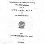 Mahabando (mahadhaval Siddhanta Shastra Vol-iii) by फूलचन्द्र सिध्दान्त शास्त्री -Phoolchandra Sidhdant Shastri