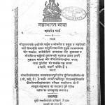 Mahabharat Bhasha by मुंशी नवलकिशोर - Munshi Nawalkishor