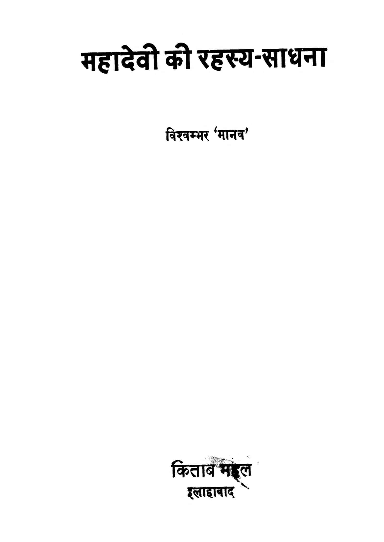 Book Image : महादेवी की रहस्य - साधना - Mahadevi Ki Rahasy Sadhana