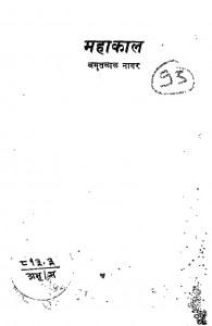 Mahakal by अमृतलाल नगर - Amritlal Nagar