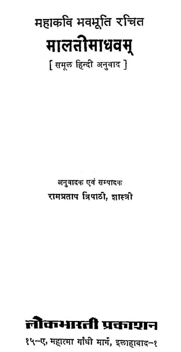 Book Image : महाकवि भवभूति रचित मालतीमाधवम् - Mahakavi Bhavbhooti Rachit Maalitimadhawam