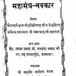 Mahamantr - Navkar by अमर चन्द्र जी महाराज - Amar Chandra Ji Maharaj