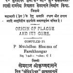 Mahamarika Vivechan by पं. मुरलीधर शर्मा राज वैद्य - Pt. Muralidhar Sharma Raj Vaidya