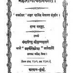 Maharanayashprakash by गंगाविष्णु श्रीकृष्णदास - Gangavishnu Shreekrishndas