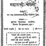 Maharani Chelani by कामताप्रसाद जैन - Kamtaprasad Jain