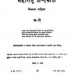 Maharashtra Shabdakosh Bhag - 1  by यशवंत रामकृष्ण दाते - Yashwant Ramkrishna Daate
