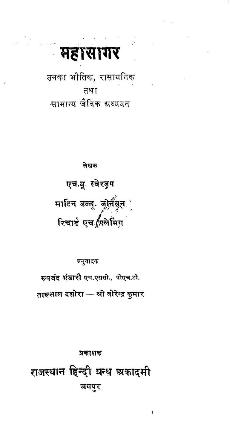 Book Image : महासागर उनका भौतिक , रासायनिक तथा सामान्य जैविक अध्ययन - Mahasagar Unka Bhoitik Rasayanik Tatha Samanya Jaivik Adhyayan