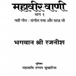 Mahaveer Vani Bhaag 1  by रजनीश - Rajnish