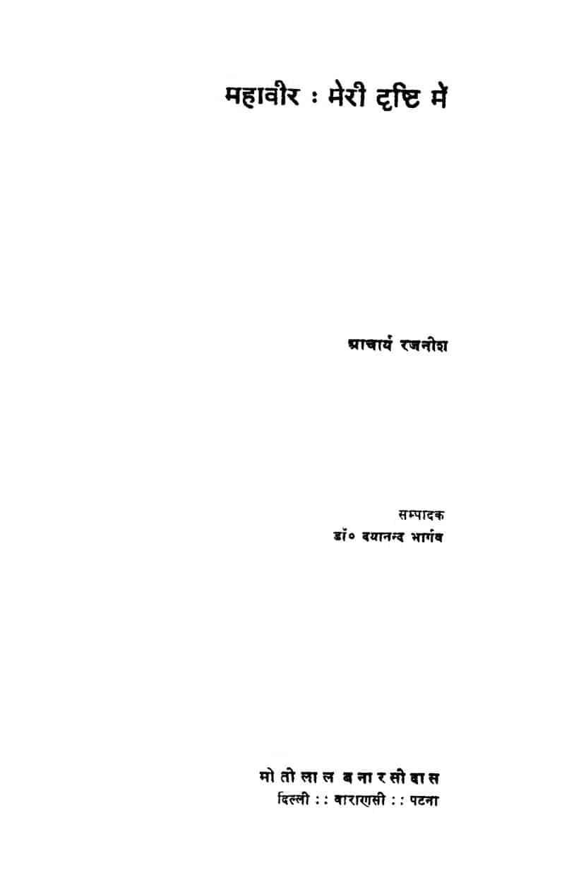 Book Image : महावीर मेरी द्रष्टि में (१९७१ ) - Mahavir Meri Diristi Me (1971) Ac 4494