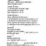 Mahavir Sri Chitrashatak by श्री फूलचंद्र - Shri Fulchandra