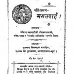 Mahilaratn - Maganabai by श्रीमान ब्रह्मचारी सीतल प्रसाद - Shriman Bramhchari Seetalprasad