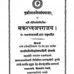 Makardhwajparajay by गजाधरलालजी - Gajadharlal Ji