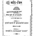 Malli Jin by कल्याण ऋषी - Kalyan Rishiशान्त प्रकाश - Shant Prakash