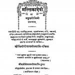 Mallika Devi by पं. किशोरीलाल गोस्वामी - Pt. Kishorilal Goswami