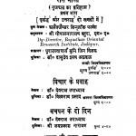 Malvi Ek Bhasha Shastriya Adhyayan  by देवराज उपाध्याय - Devraj Upadhyay