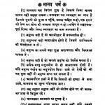 Manav Dharm by अजीतकुमार शास्त्री - Ajitkumar Shastri