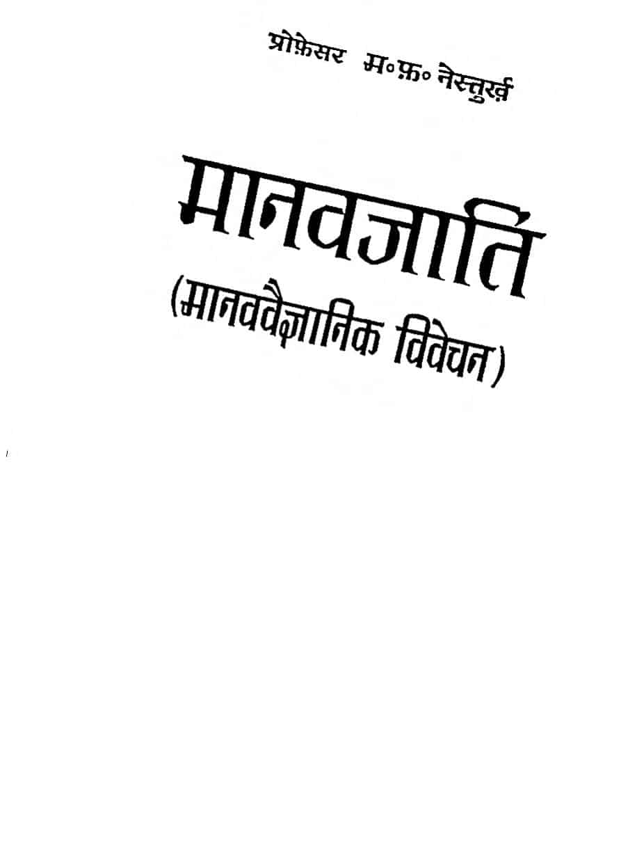 Book Image : मानवजाति मानव वैज्ञानिक विवेचन  - Manavjati Manav Vaigyaanik Vivechan