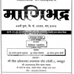 MANIBHADRA , 2002 by मोतीलाल भड़कतिया - Motilal Bhadaktiya