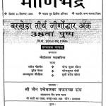 Manibhadra : Pushpa-38 by मोतीलाल भड़कतिया - Motilal Bhadaktiya