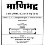 Manibhadra : Pushpa-39 by मोतीलाल भड़कतिया - Motilal Bhadaktiya