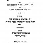 Manushya Jivan Ki Upayogita by केदारनाथ गुप्त - Kedarnath Gupta