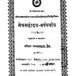 Meghmahoday Varshprabodh by भगवानदास जैन - Bhagwandas Jain