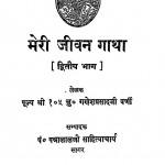 Meri Jeevan Gatha Bhag -2 by गणेशप्रसाद जी वर्णी - Ganeshprasad Ji Varni