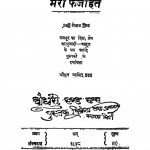 Meri Phajihat by श्री व्यथित हृदय - Shri Vyathit Hridy