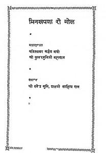 Minakhapana Rau Mol by श्री पुष्कर मुनि जी महाराज - Shri Pushkar Muni Maharaj