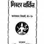 Mistar Charcharl by अनन्त प्रसाद विद्यार्थी - ANANT PRASAD VIDYARTHI
