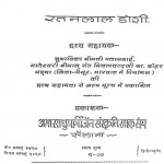 Moksha Marg Bhag - 2 by रतनलाल डोशी - Ratanlal Doshi