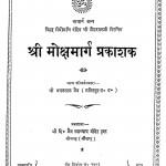 Moksha Marg Parkashan by मगनलाल जैन - Maganlal Jain