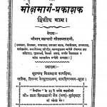 Mokshamarg - prakashak Bhag-2 by श्रीमान ब्रह्मचारी सीतल प्रसाद - Shriman Bramhchari Seetalprasad