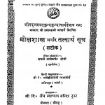 Mokshasastra Arthat Tatwarth Sutra  by रामजी माणेकचंद दोशी - Ramji Manekachand Doshi