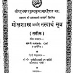 Mokshashastra Arthart Tatvarth sutra by रामजी माणेकचंद दोशी - Ramji Manekachand Doshi