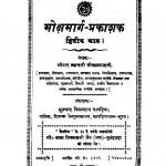 Mokshmarg Prakashak Bhag 2 by ब्रह्मचारी शीतल प्रसाद - Brahmachari Shital Prasad