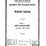 Mokshmarg-Prakashak by टोडरमल - Todarmal