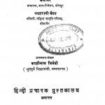 Montisori Shiksha Paddhati by बंसीधर -Bansiidhar