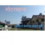 Motorkhana by डॉ करुणा शंकर दुबे - Dr Karuna Shankar Dubey
