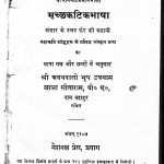 Mrichchhakatik Bhasha by लाला सीताराम - Lala Sitaram