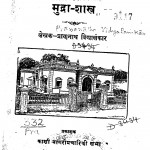 Mudra Shastra by Pran Nath Vidhyalankar - प्राण नाथ विद्यालंकार