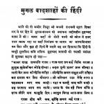 Mugal Baadashaahon Kii Hindii by चन्द्रबली पांडे - Chandrabali Panday