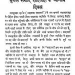 Mugal Samrat Shahjahan Ke Antim Diwas by भगवती प्रसाद पांथरी - Bhagwati Prasad Panthari