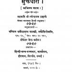 Muktdhara by धर्मेन्द्रनाथ शास्त्री - Dharmandranath Shastri